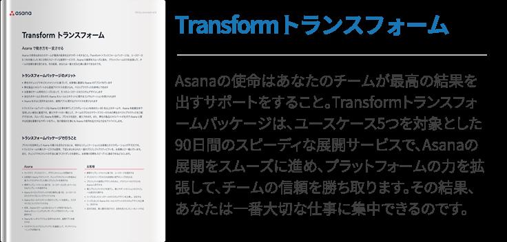 Transformトランスフォーム