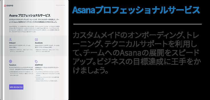 Asanaプロフェッショナルサービス
