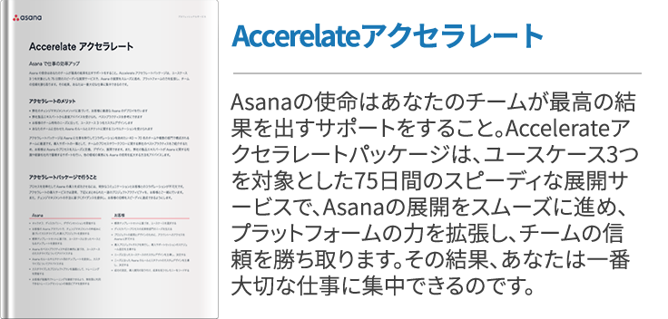 Accerelateアクセラレート