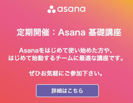 定期開催:Asana 基礎講座