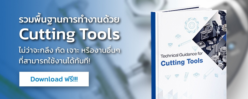 Sumipol-ebook-cutting-tool