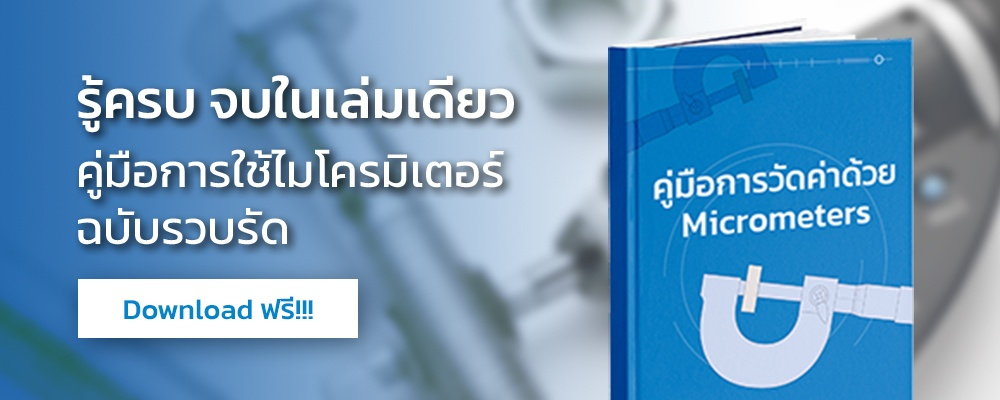 Sumipol-ebook-micrometers