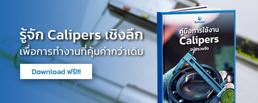 Sumipol-Calipers-ebook