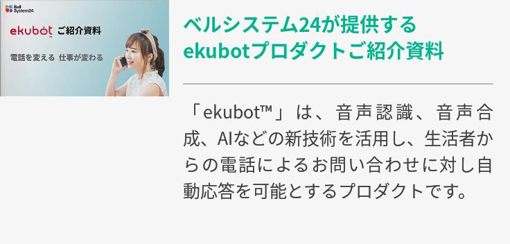 ekubotプロダクトご紹介資料