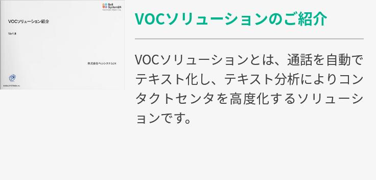 VOCソリューションのご紹介
