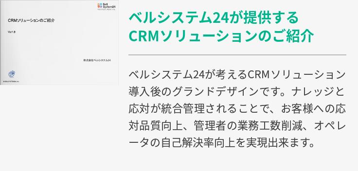 CRMソリューションのご紹介