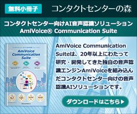 コンタクトセンター向けAI音声認識ソリューション AmiVoice Communication Suite