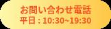 お問い合わせ電話 平日 : 10:30~19:30