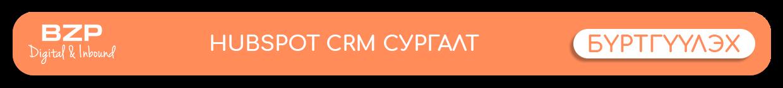HubSpot CRM сургалт