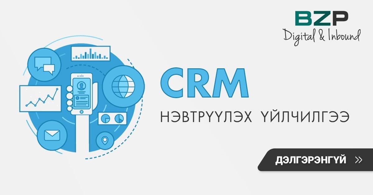 CRM нэвтрүүлэх үйлчилгээ