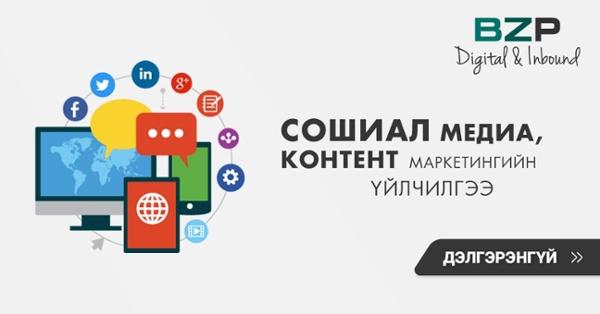 Сошиал медиа, контент маркетингийн үйлчилгээ