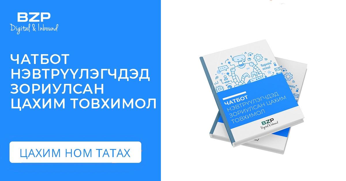 Chatbot ebook bzp