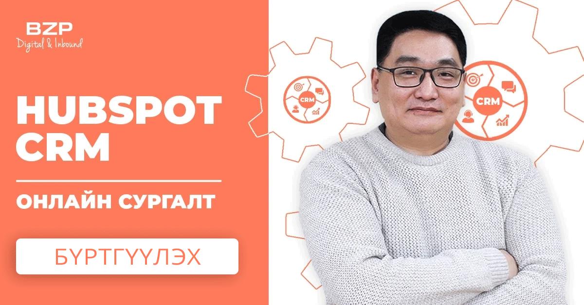 HubSpot CRM онлайн сургалт