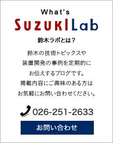 suzuki labとは?