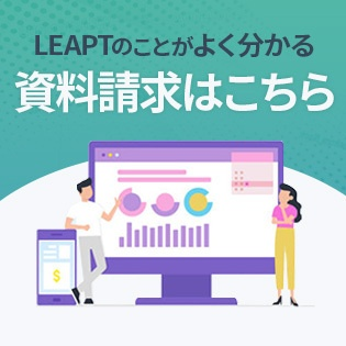 BtoB SaaSマーケティングと営業の相談なら | 株式会社LEAPT(レプト)