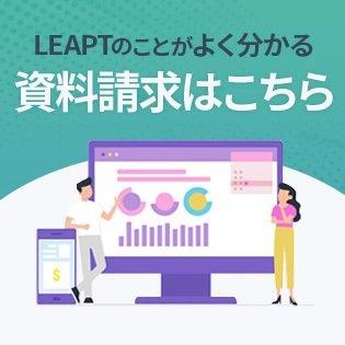 BtoB SaaSマーケティング支援なら | 株式会社LEAPT(レプト)資料請求