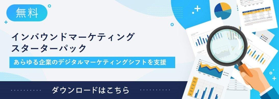<DL資料>インバウンドマーケティングスターターパック