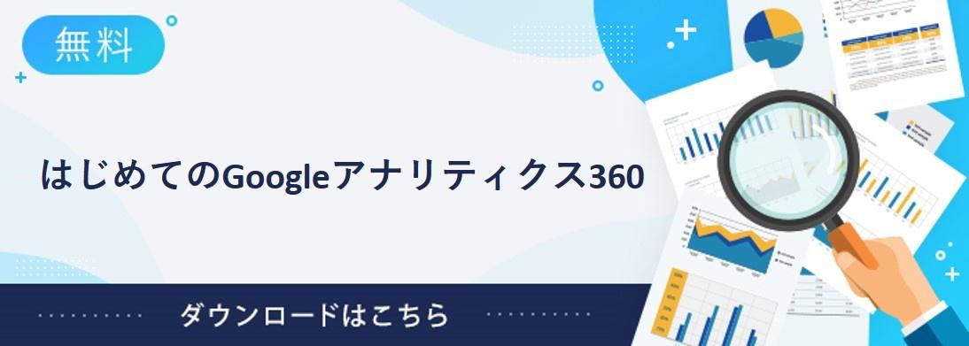 <DL資料>はじめてのGoogle アナリティクス 360