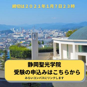 静岡聖光学院締切