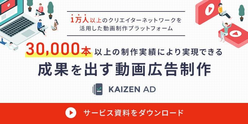 KAIZEN Ad資料ダウンロードバナー
