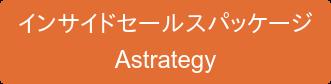 インサイドセールスパッケージ Astrategy