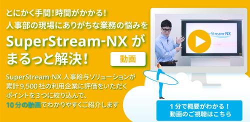 人事部の現場にありがちな業務の悩みをSuperStream-NXがまるっと解決