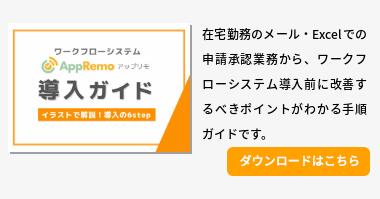 ワークフローシステムAppRemo 導入ガイドブック