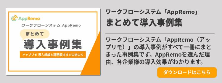 テレワークフローシステム「AppRemo」導入事例集