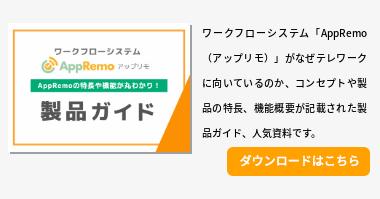 テレワークフローシステム 「AppRemo」基本ガイドブック