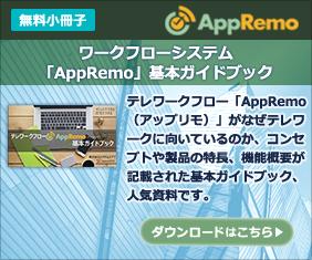 テレワークフローシステム「AppRemo」基本ガイドブック