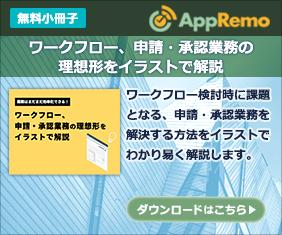 AppRemoイラストで易しく解説ガイド~テレワークと申請・承認業務の理想形とは~