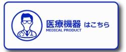 医療機器 MEDICAL PRODUCT