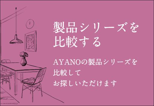綾野製作所製品シリーズを比較する