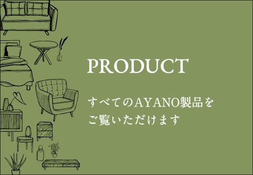 綾野製作所製品