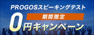 PROGOSスピーキングテスト 期間限定0円キャンペーン