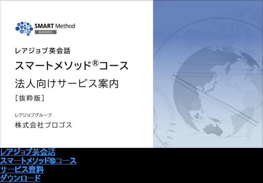 レアジョブ英会話 スマートメソッドコース サービス資料 ダウンロード
