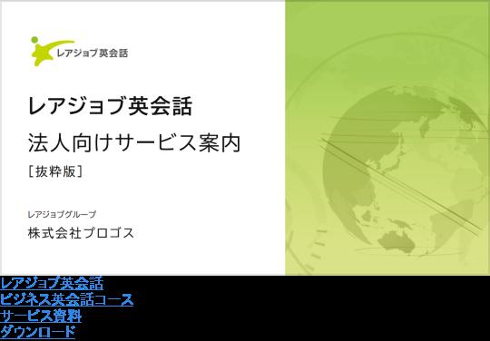 レアジョブ英会話 ビジネス英会話コース サービス資料 ダウンロード