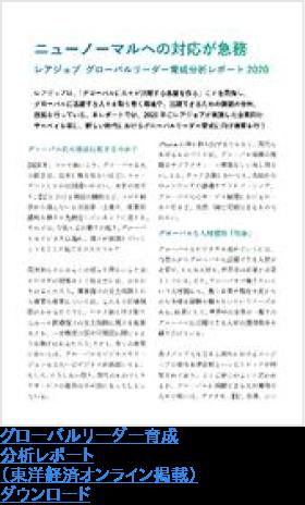 グローバルリーダー育成 分析レポート (東洋経済オンライン掲載) ダウンロード