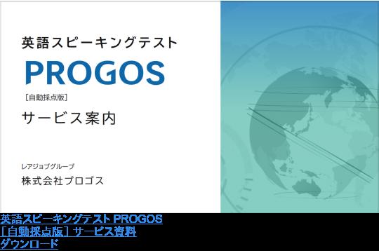 英語スピーキングテスト PROGOS [自動採点版] サービス資料 ダウンロード