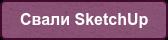 Свали SketchUp