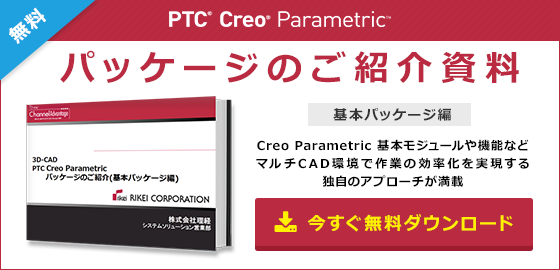 PTC Creo Parametric パッケージのご紹介資料