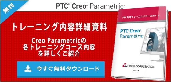 PTC Creo Parametric トレーニング内容詳細資料