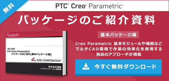 Creo Parametric パッケージのご紹介資料