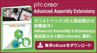 Advanced Assembly Extensionと構想設計の良い関係