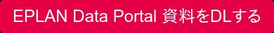 EPLAN Data Portal 資料をDLする