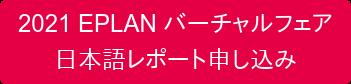 2021 EPLAN バーチャルフェア 日本語レポート申し込み