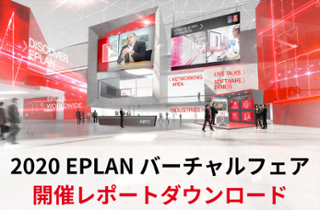 2020EPLANバーチャルフェア日本語レポート