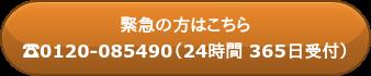 緊急コンタクトセンター 0120-085490(24時間 365日受付)