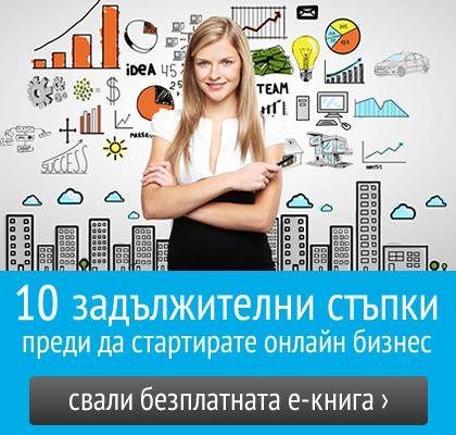 10 стъпки преди да стартирате онлайн бизнес