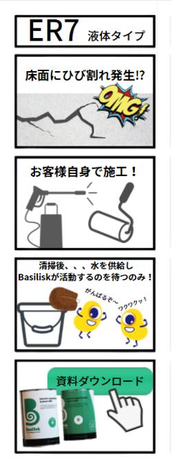 バジリスク_ダウンロード
